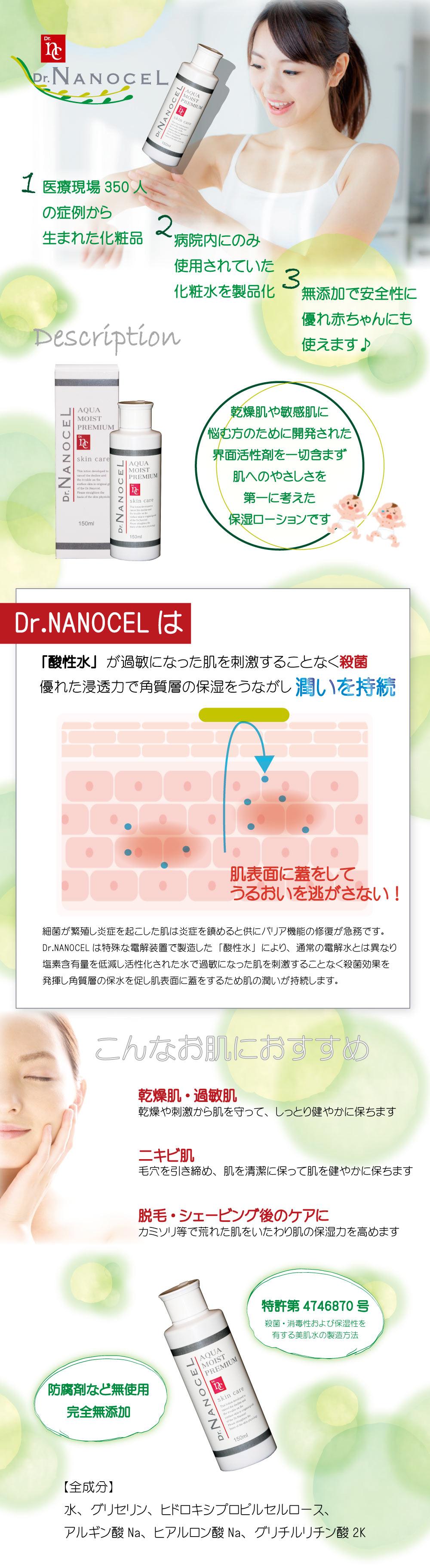 Nanoceldescription